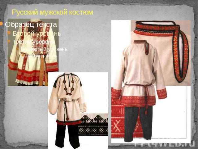 Русский мужской костюм