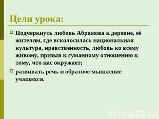 Подчеркнуть любовь Абрамова к деревне, её жителям, где всколосилась национальная