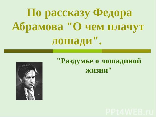 По рассказу Федора Абрамова