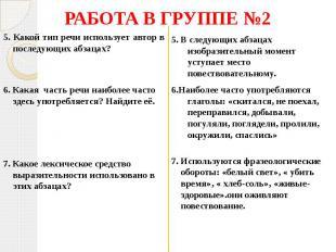РАБОТА В ГРУППЕ №2 5. Какой тип речи использует автор в последующих абзацах? 6.