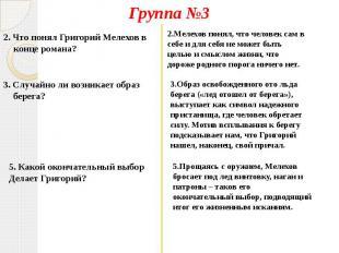 2. Что понял Григорий Мелехов в конце романа? 3. Случайно ли возникает образ бер