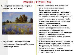 РАБОТА В ГРУППЕ №3 4. Найдите в тексте фольклорные истоки русской речи. 5. Произ