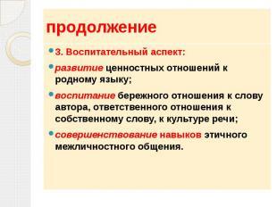 3. Воспитательный аспект:развитие ценностных отношений к родному языку; воспитан
