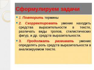 1. Повторить термины2. Скорректировать умение находить средства выразительности