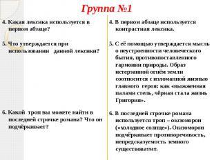 4. Какая лексика используется в первом абзаце? 5. Что утверждается при использов