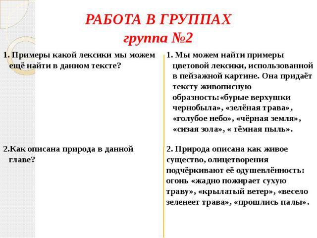 РАБОТА В ГРУППАХгруппа №2 1. Примеры какой лексики мы можем ещё найти в данном тексте? 2.Как описана природа в данной главе? 1. Мы можем найти примеры цветовой лексики, использованной в пейзажной картине. Она придаёт тексту живописную образность:«бу…