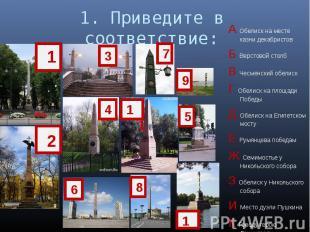 1. Приведите в соответствие: А Обелиск на месте казни декабристовБ Верстовой сто
