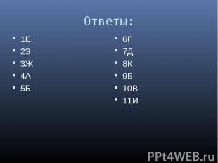 1Е2З3Ж4А5Б 6Г7Д8К9Б10В11И