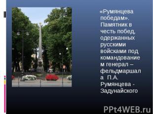 «Румянцева победам». Памятник в честь побед, одержанных русскими войсками под ко
