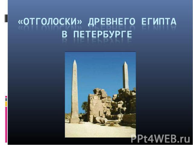 «Отголоски» древнего египта в петербурге
