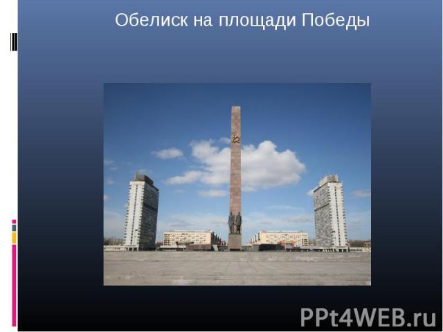 Обелиск на площади Победы