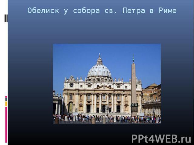 Обелиск у собора св. Петра в Риме