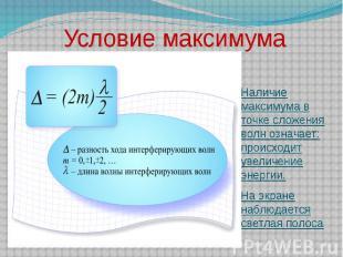 Условие максимума Наличие максимума в точке сложения волн означает: происходит у