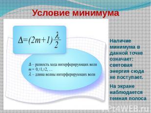 Условие минимума Наличие минимума в данной точке означает: световая энергия сюда
