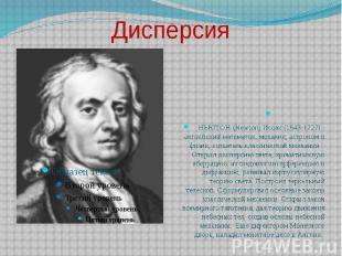 Дисперсия .НЬЮТОН (Newton) Исаак (1643-1727) - английский математик, механик, ас