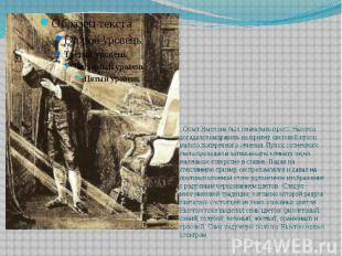 Опыт Ньютона был гениально прост. Ньютон догадался направить на призму световой