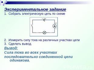 Экспериментальное задание 1. Собрать электрическую цепь по схеме2. Измерить силу