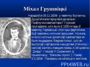 Нарадзіўся 29.11.1828г. у маёнтку Выганічы. Душа Міхала гарнулася да музыкі. Пра