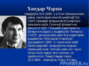 Нарадзіўся 10.6.1939г. у в.Лінкі Валожынскага раёна. пасля заканчэння Вішнеўскай