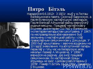 Нарадзіўся 6.6.1912г. З 1921г. жыў у в.Люташ Валожынскага павета. Скончыў Барунс