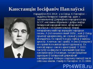 Нарадзіўся 20.6.1912г. у в.Сівіца. К.Паплаўскі – выдатны беларускі хормайстар, а
