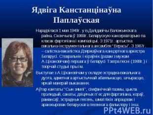 Нарадзілася 1 мая 1949г. у в.Далідавічы Валожынскага раёна. Скончыла ў 1988г. Бе