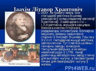 С 1600г. на працягу амаль трох стагоддзяў мястэчка Вішнева уваходзіла ў склад ул