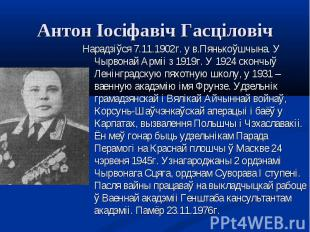 Нарадзіўся 7.11.1902г. у в.Пянькоўшчына. У Чырвонай Арміі з 1919г. У 1924 скончы