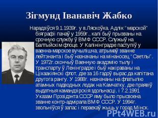 """Нарадзіўся 9.1.1939г. у в.Ляскоўка. Адлік """"марской"""" біяграфіі пачаў у 1959г., ка"""