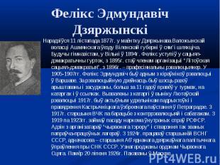 Нарадзіўся 11 лістапада 1877г. у маёнтку Дзяржынава Валожынскай воласці Ашмянска