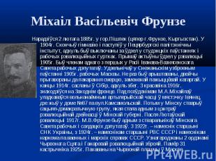 Нарадзіўся 2 лютага 1885г. у гор.Пішпек (цяпер г.Фрунзе, Кыргызстан). У 1904г. С