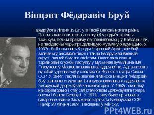 Нарадзіўся 8 ліпеня 1912г. у в.Ракаў Валожынскага раёна. Пасля заканчэння школы
