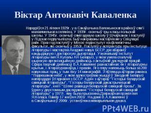 Нарадзіўся 21 ліпеня 1929г. у в.Сакаўшчына Валожынскага раёна ў сям'і малазямель
