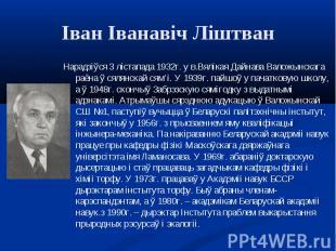 Нарадзіўся 3 лістапада 1932г. у в.Вялікая Дайнава Валожынскага раёна ў сялянскай