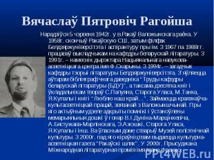 Нарадзіўся 5 чэрвеня 1942г. у в.Ракаў Валожынскага раёна. У 1958г. скончыў Ракаў