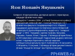Беларускі літаратуразнаўца, даследчык-архівіст, перакладчык, кандыдат філалагічн