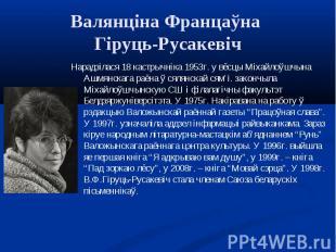 Нарадзілася 18 кастрычніка 1953г. у вёсцы Міхайлоўшчына Ашмянскага раёна ў сялян