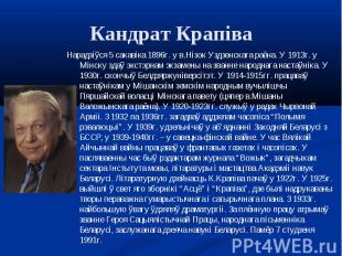 Нарадзіўся 5 сакавіка 1896г. у в.Нізок Уздзенскага раёна. У 1913г. у Мінску здаў