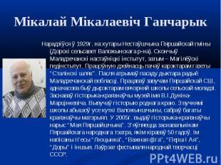Нарадзіўся ў 1929г. на хутары Нестаўшчына Пяршайскай гміны (Дорскі сельсавет Вал