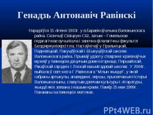 Нарадзіўся 15 ліпеня 1933г. у в.Баравікоўшчына Валожынскага раёна. Скончыў Сівіц
