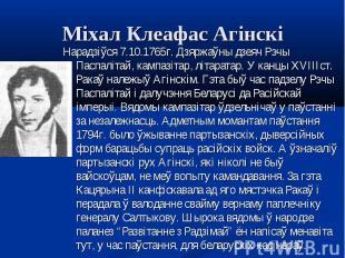 Нарадзіўся 7.10.1765г. Дзяржаўны дзеяч Рэчы Паспалітай, кампазітар, літаратар. У