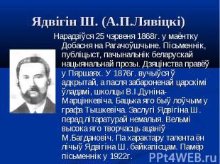 Нарадзіўся 25 чэрвеня 1868г. у маёнтку Добасня на Рагачоўшчыне. Пісьменнік, публ