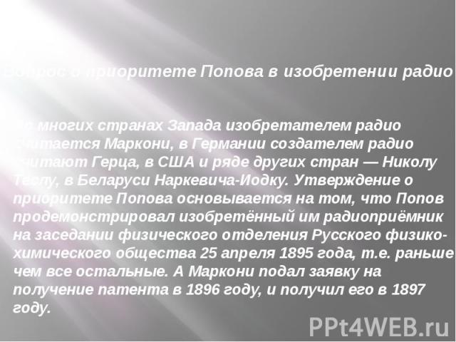 Вопрос о приоритете Попова в изобретении радио