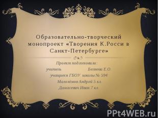 Образовательно-творческий монопроект «Творения К.Росси в Санкт-Петербурге»Проект