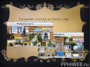 Создание холста на linoit.com