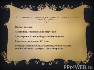 Образовательно-творческий монопроект «Творения К.Росси в Санкт-Петербурге»Паспор