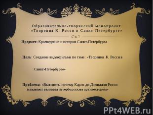Образовательно-творческий монопроект «Творения К. Росси в Санкт-Петербурге»Предм