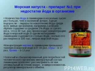 Морская капуста - препарат №1 при недостатке йода в организме Количество йода в