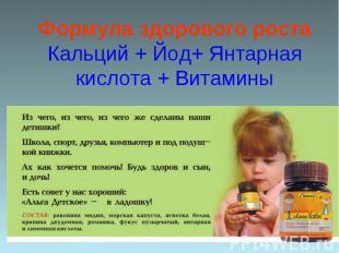 Формула здорового ростаКальций + Йод+ Янтарная кислота + Витамины