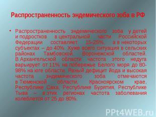 Распространенность эндемического зоба в РФРаспространенность эндемического зоба